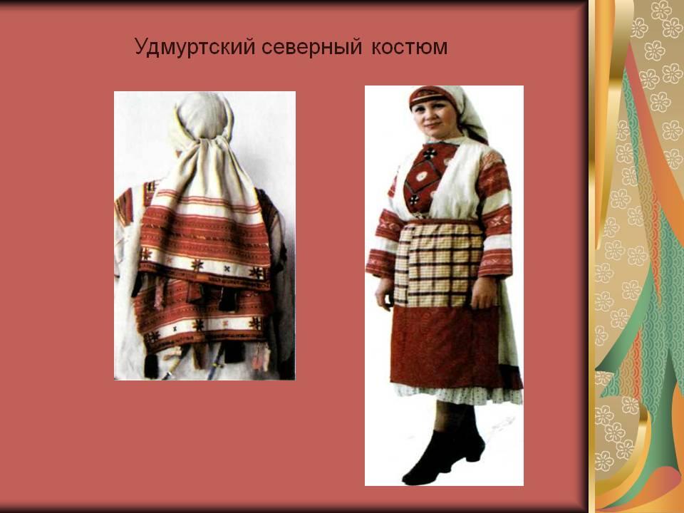 Удмуртский Народный Костюм Женский