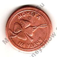 Монеты на удачу своими руками 320