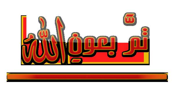 استمع وحمل القرآن الكريم كاملا بصوت 24 شيخ من افضل القراء واجمل الاصوات 09112672-8fbe-40a8-a97f-c792df126413