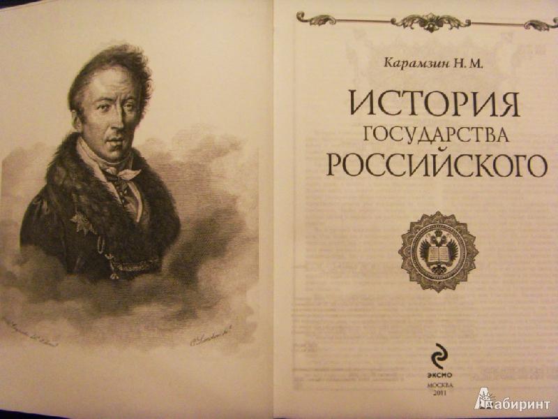 Карамзин история государства российского скачать fb2 бесплатно