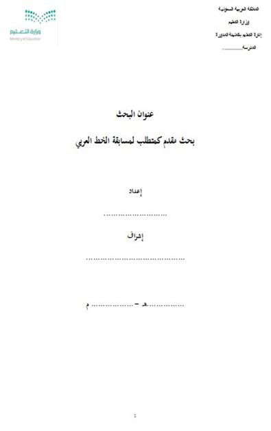 صفحة غلاف بحث