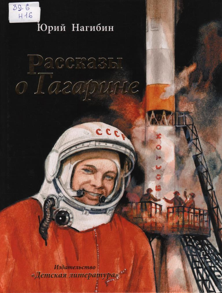 Иследователи космоса похожие на гагарина фотоъ фото 356-55