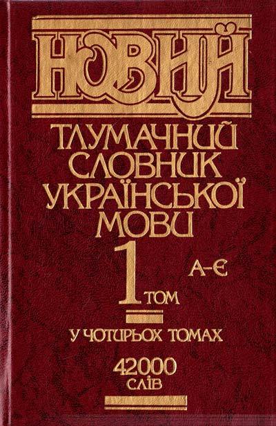 Толковый электронный словарь на украинском языке