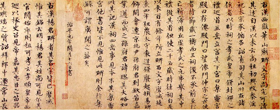 a history and the daily life of the han dynasty in china The han dynasty is considered one of the golden ages of chinese history, and to this day, the modern han chinese people have since taken their ethnic name from this dynasty and the chinese script is referred to as han characters.