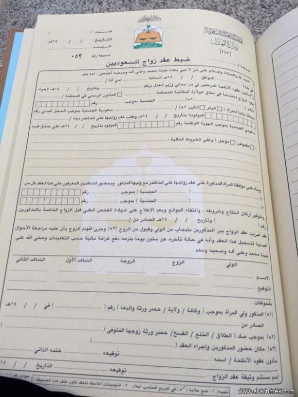أحكام نظام اسرة By Ghaidaasaleh3 On Emaze