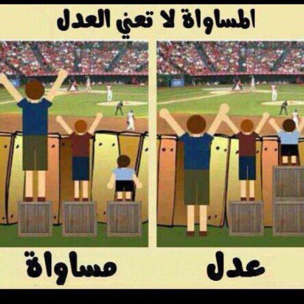 خالد الشريف الفرق بين العدل والمساواة صورة معبرة