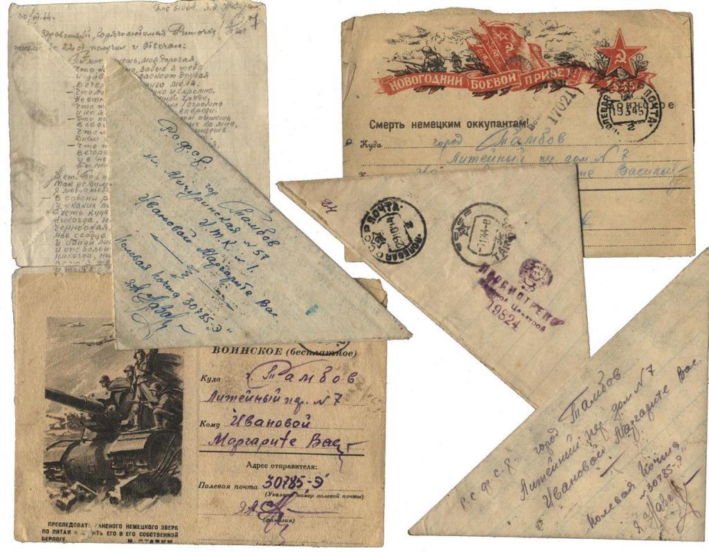 Солдатские письма открытки, днем рождения