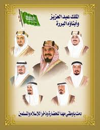 ملوك المملكة العربية السعودية الملك عبدالعزيز بن عبدالرحمن آل سعود : أعلن  الملك عبدالعزيز- رحمه