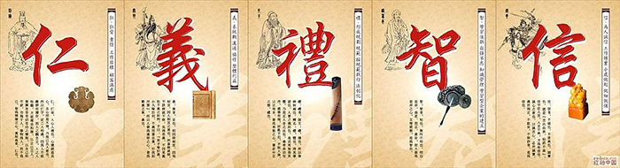 five virtues of confucianism