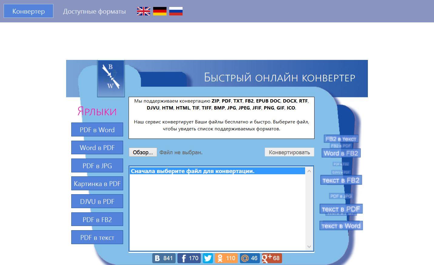 Конвертер картинок онлайн в текст