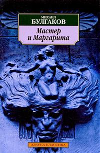 Мастер и маргарита читать онлайн | михаил булгаков.